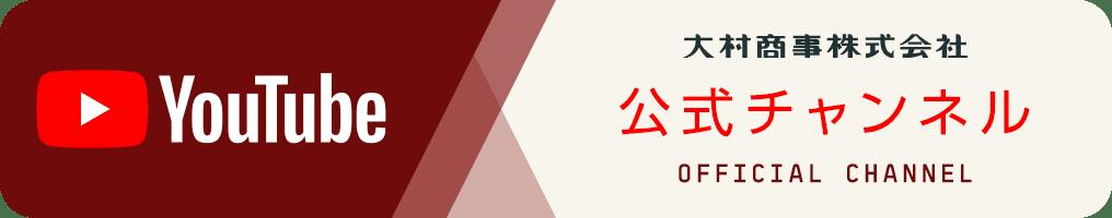 大村商事株式会社 公式チャンネル OFFICIAL CHANNEL