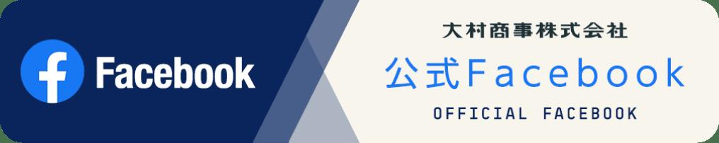 大村商事株式会社 公式Facebook OFFICIAL Facebook