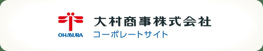 大村商事株式会社 公式サイト OFFICIAL SITE